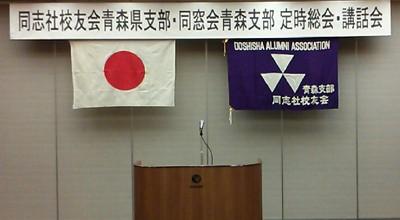 平成26年度青森県支部定時総会開催