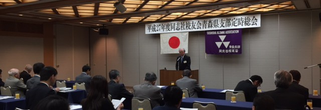 平成27年度青森県支部定時総会開催