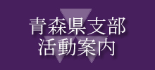平成31年度青森県支部定時総会・懇親会のご案内